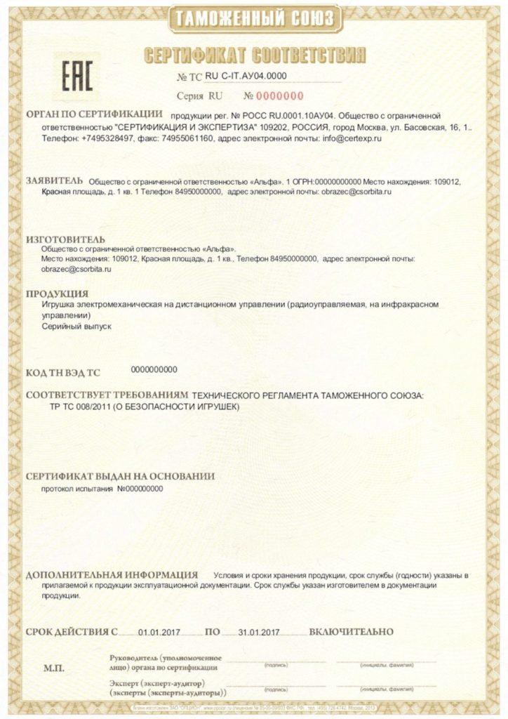 Сертификат соответствия ТР и ТС