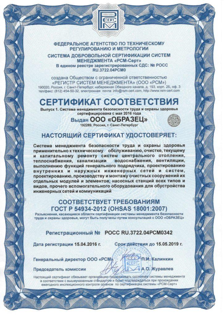 Сертификат 18001